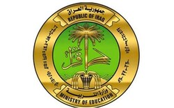 """التربية العراقية تنشر نتائج الدراسة المهنية """"الخارجيين"""" و""""المنتظمين"""""""