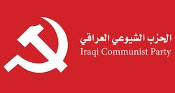 هجوم يستهدف مقر الشيوعي في البصرة