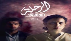 """""""الرحلة"""".. أول فيلم عراقي يوزع في إيران"""