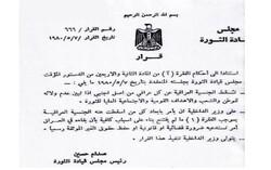 لمرور 39 عاما على 666 الجائر.. مطالبة فيلية للبرلمان العراقي