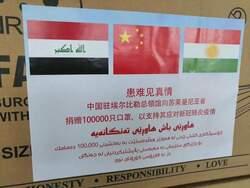 عبر خبراء ومعونات.. الصين تكافح كورونا في كوردستان