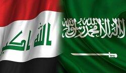 وثائق .. تأليف المجلس العراقي - السعودي