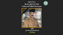 An Iraqi brigadier passed away after contracting COVID-19