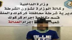 Kirkuk: arresting a gang of 3 members