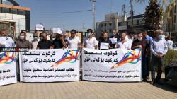 تدريسيو اللغة الكوردية بكركوك يحتجون ضد الرئاسات لعدم نقلهم الى بغداد