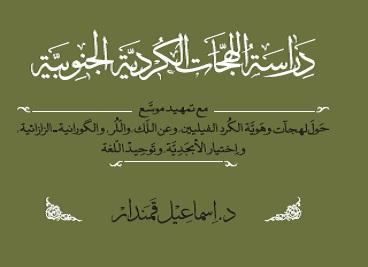 كتاب اللهجات الكردية الجنوبية.. موسوعة لغوية وثقافية
