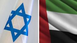 UAE cancels economic boycott with Israel