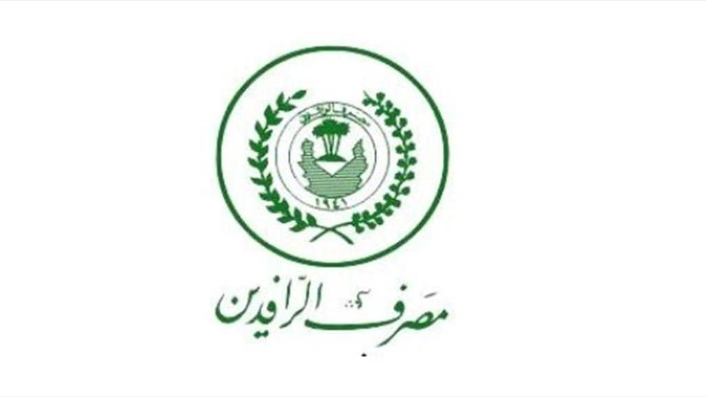 Al-Rafidain directs its branches to attract investment companies and grant loans 1598855394464