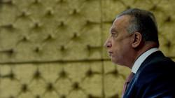شفق نيوز تنشر نص قرارات حكومة الكاظمي
