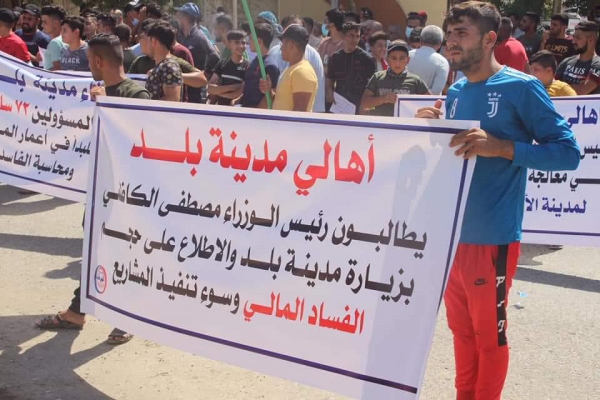 تظاهرات في صلاح الدين تطيح بمسؤول محلي