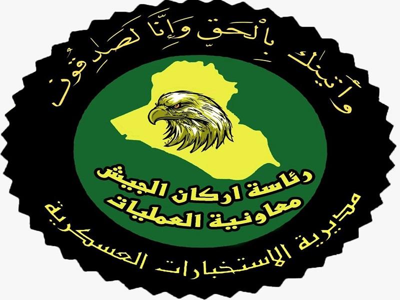 الاستخبارات العسكرية تعتقل ٤ إرهابيين في بغداد ونينوى