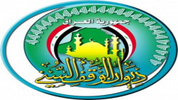 بالاسماء .. ستة مرشحين يتنافسون على منصب رئيس ديوان الوقف السني بالعراق