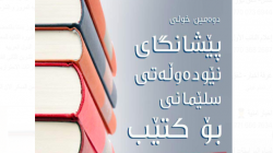 بمشاركة عربية.. السليمانية تتهيأ لافتتاح المعرض الدولي الثاني للكتاب