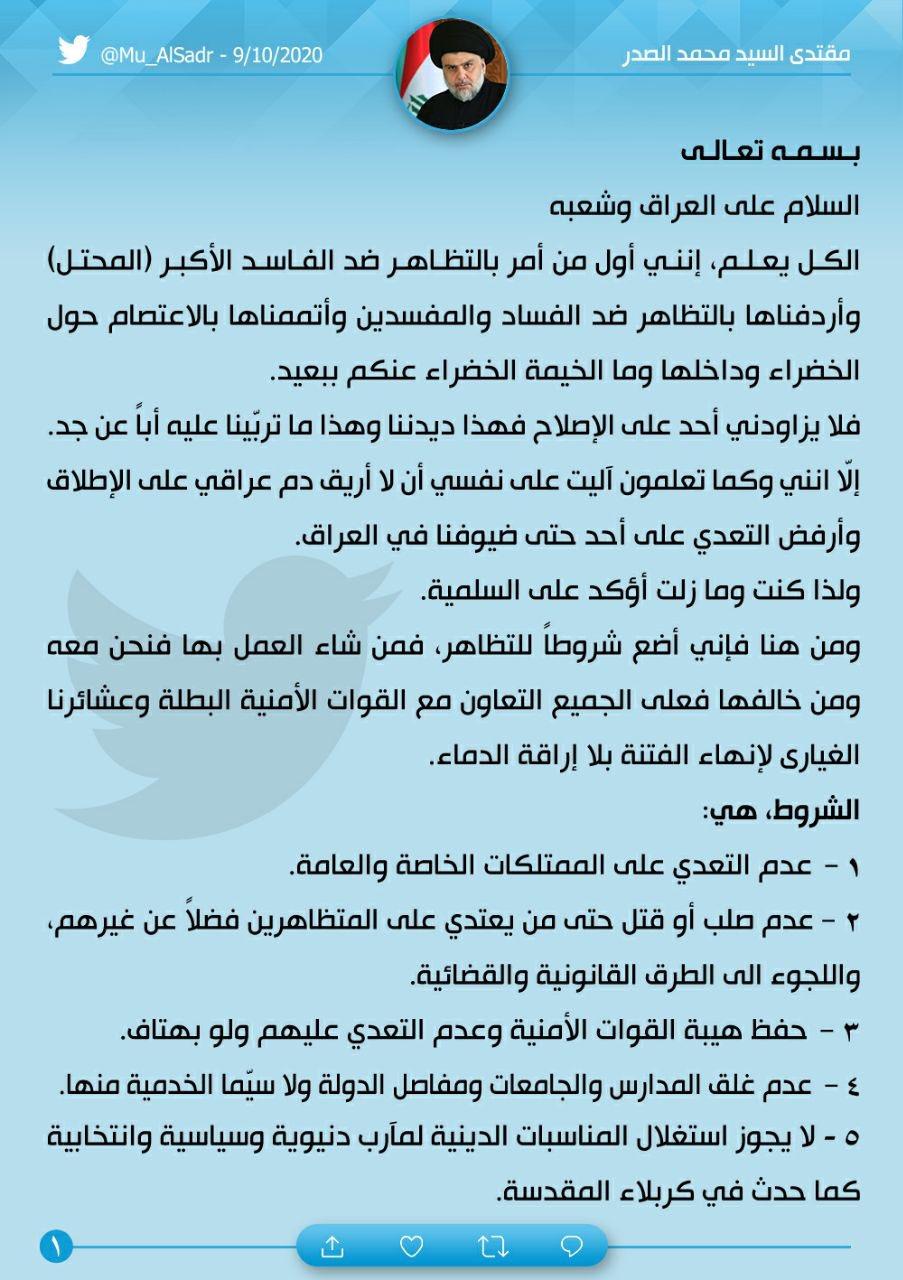 """الصدر يرفض """"إراقة دماء ضيوف العراق"""" ويساند التظاهرات بشروط جديدة"""