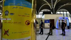 الصحة تشترط بطاقة التلقيح للسفر على الخطوط الجوية العراقية