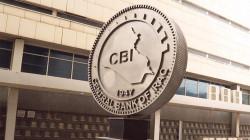 المركزي العراقي يفرض الوصاية على مصرف بمساهمة إيرانية
