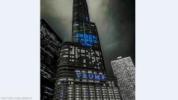 مفاجأة.. اسم بايدن يسطع على برج ترامب
