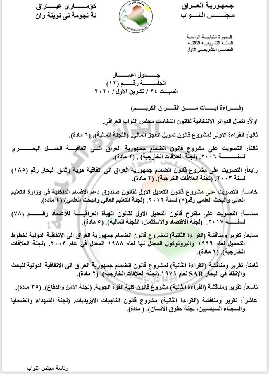 ابرزها الرواتب والإنتخابات.. 15 فقرة بجلسة البرلمان العراقي السبت المقبل
