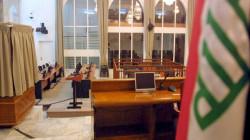 العراق يعتزم إنشاء محاكم مختصة بعد تشريع قانون مثير للجدل
