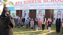 فيديو وصور.. أول مدرسة خاصة للدراسة الإنكليزية في كركوك