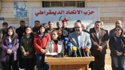 الاتحاد يدعو قيادة الديمقراطي الكردستاني إلى حل الخلافات مع PKK بالحوار