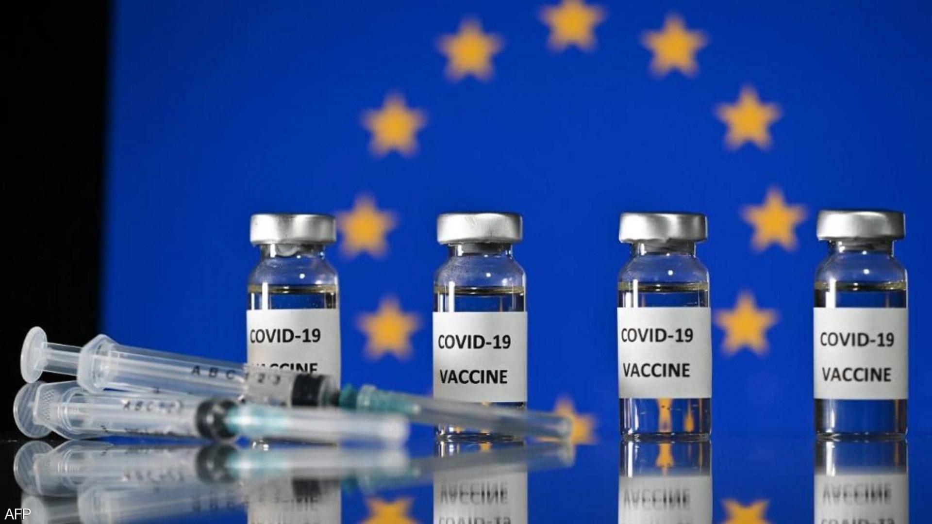 الاتحاد الأوروبي يكشف موعد بدء تطعيم لقاح كورونا