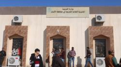 افتتاح معاهد للفنون الجميلة للبنات في اقضية محافظة الانبار
