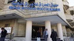 البورصة العراقية تتداول اسهماً بقيمة 800 مليون دينار