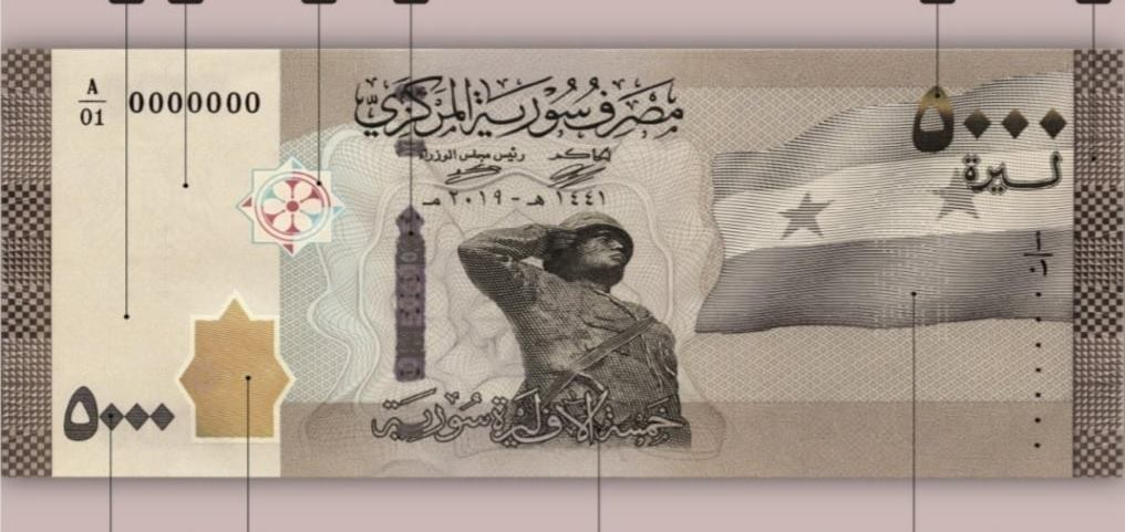 For the first time, Syria is offering a banknote of the 5000 denomination for circulation 1611506515339