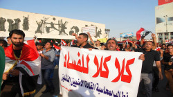 للسنة الثانية تواليا .. العراق ضمن قائمة أكثر الدول العربية فساداً