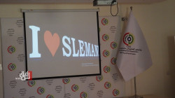 The City of Life, New Documentary about Al-Sulaymaniyah