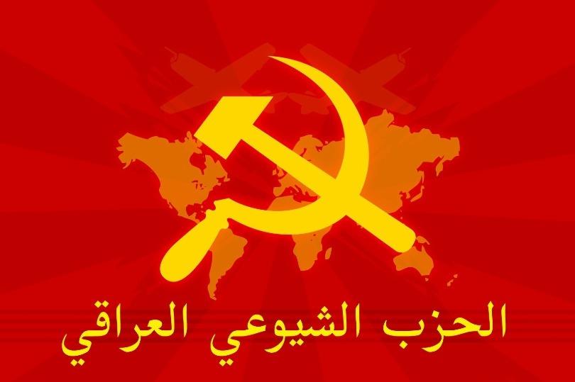 Attack target Iraq communist party headquarters