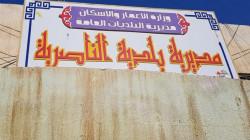 إصدار 58 مذكرة استقدام بحق موظفين في بلدية الناصرية ومؤسسة الشهداء