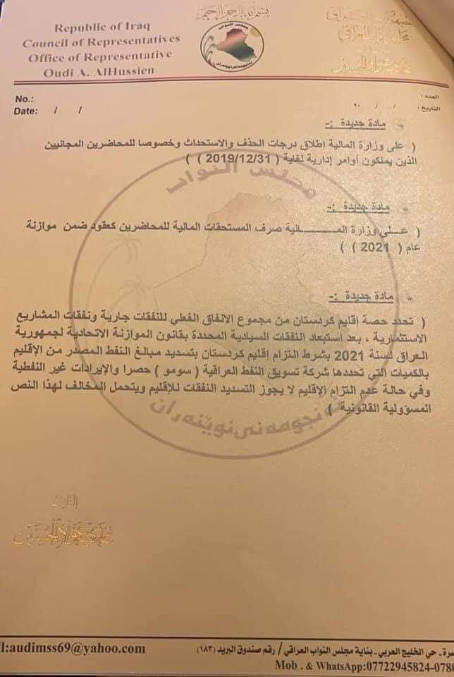 Document .. Al-Fateh mortgages the vote on the budget by adding 5 items, one of which concerns Kurdistan