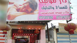 An explosion targets a massage center in Baghdad