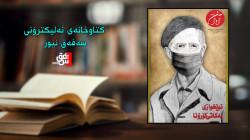 مانگنامەی کوردی-فارسی ئادان