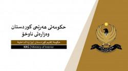 Kurdistan authorities disclose new details about the Erbil rocket attack