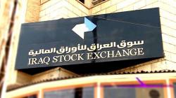 البورصة العراقية تتداول اسهماً بقيمة 1.8 مليار دينار