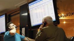 انخفاض أسهم 3 شركات.. البورصة العراقية تسجل تداولاً بقيمة 1.7 مليار دينار