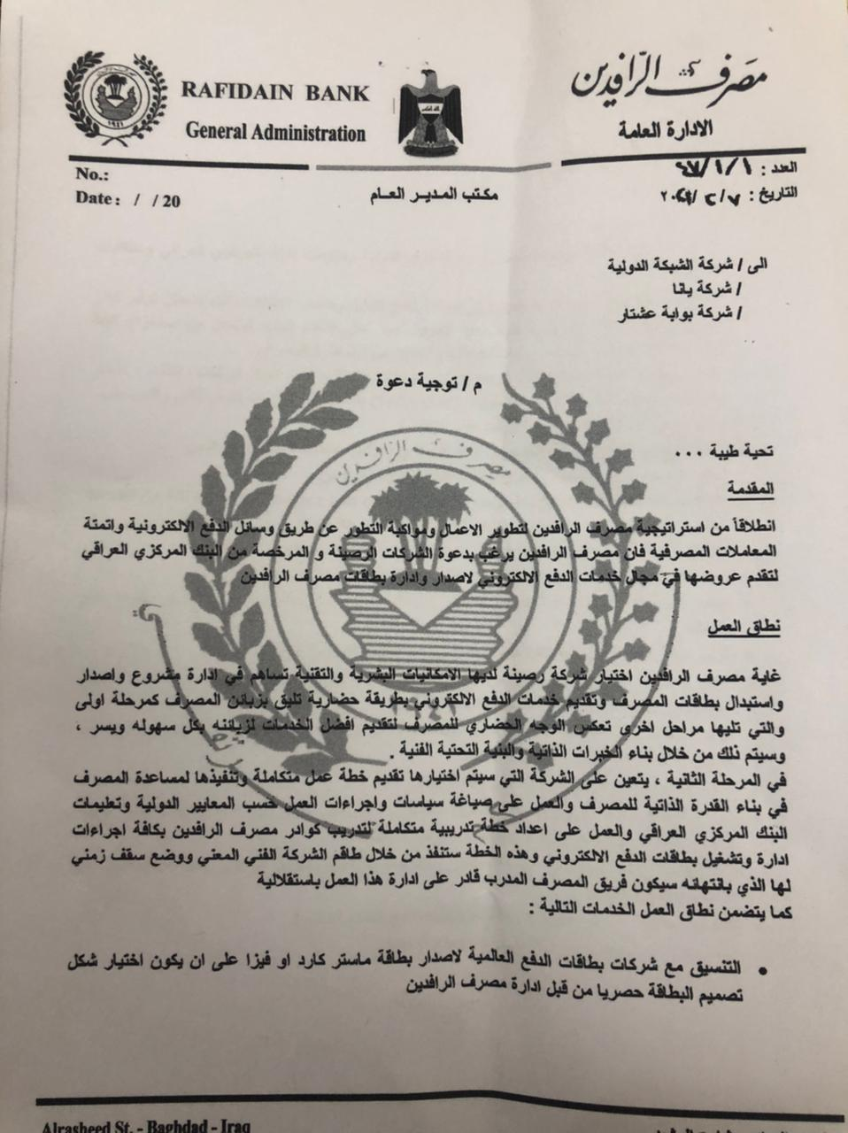 "Al-Rafidain is preparing to contract with it .. The Central Bank grants a company a license ""outside the controls"" (documents) 1615018963525"