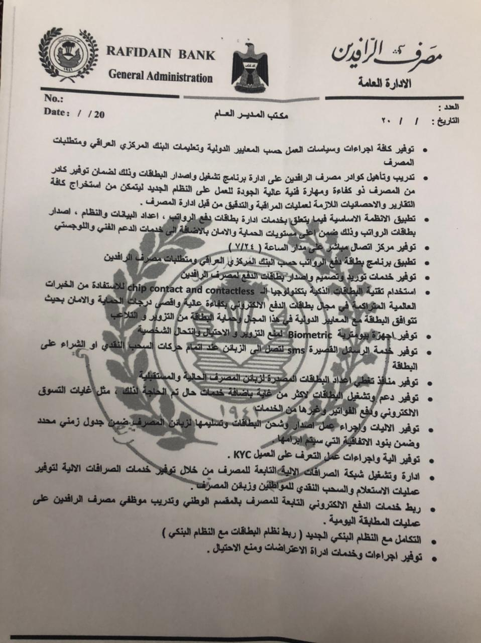 "Al-Rafidain is preparing to contract with it .. The Central Bank grants a company a license ""outside the controls"" (documents) 1615018964320"
