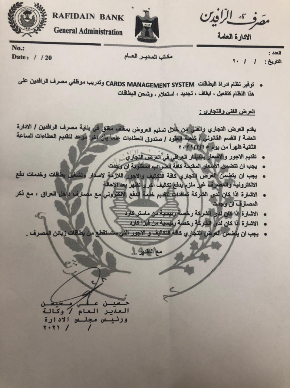 "Al-Rafidain is preparing to contract with it .. The Central Bank grants a company a license ""outside the controls"" (documents) 1615018964934"