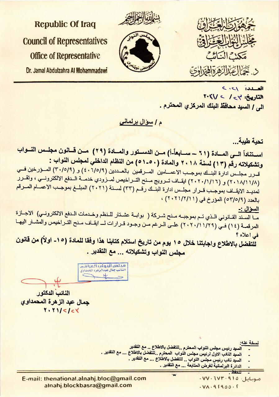 "Al-Rafidain is preparing to contract with it .. The Central Bank grants a company a license ""outside the controls"" (documents) 1615018965607"