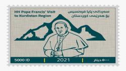 صور .. إقليم كوردستان يصدر 6 طوابع بريدية خاصة بالزيارة التاريخية للبابا