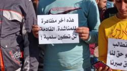 9 أشهر بلا رواتب.. أصحاب العقود يتظاهرون في الناصرية: القادمة لن تكون سلمية
