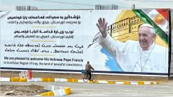الرسائل الضمنية والمعلنة في زيارة البابا العراقية-الكوردية