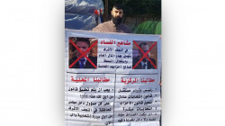 Demonstrations in Najaf against the local government