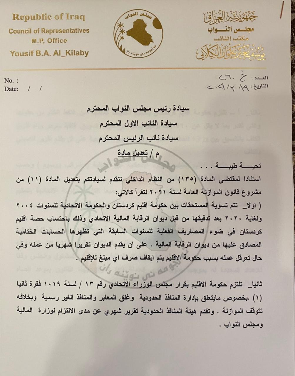 Kurdish blocs set a condition for voting on the budget and adding amendments to the law (documents)