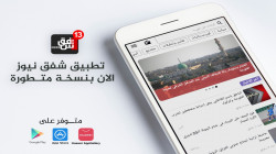Shafaq News releases an update for its mobile app