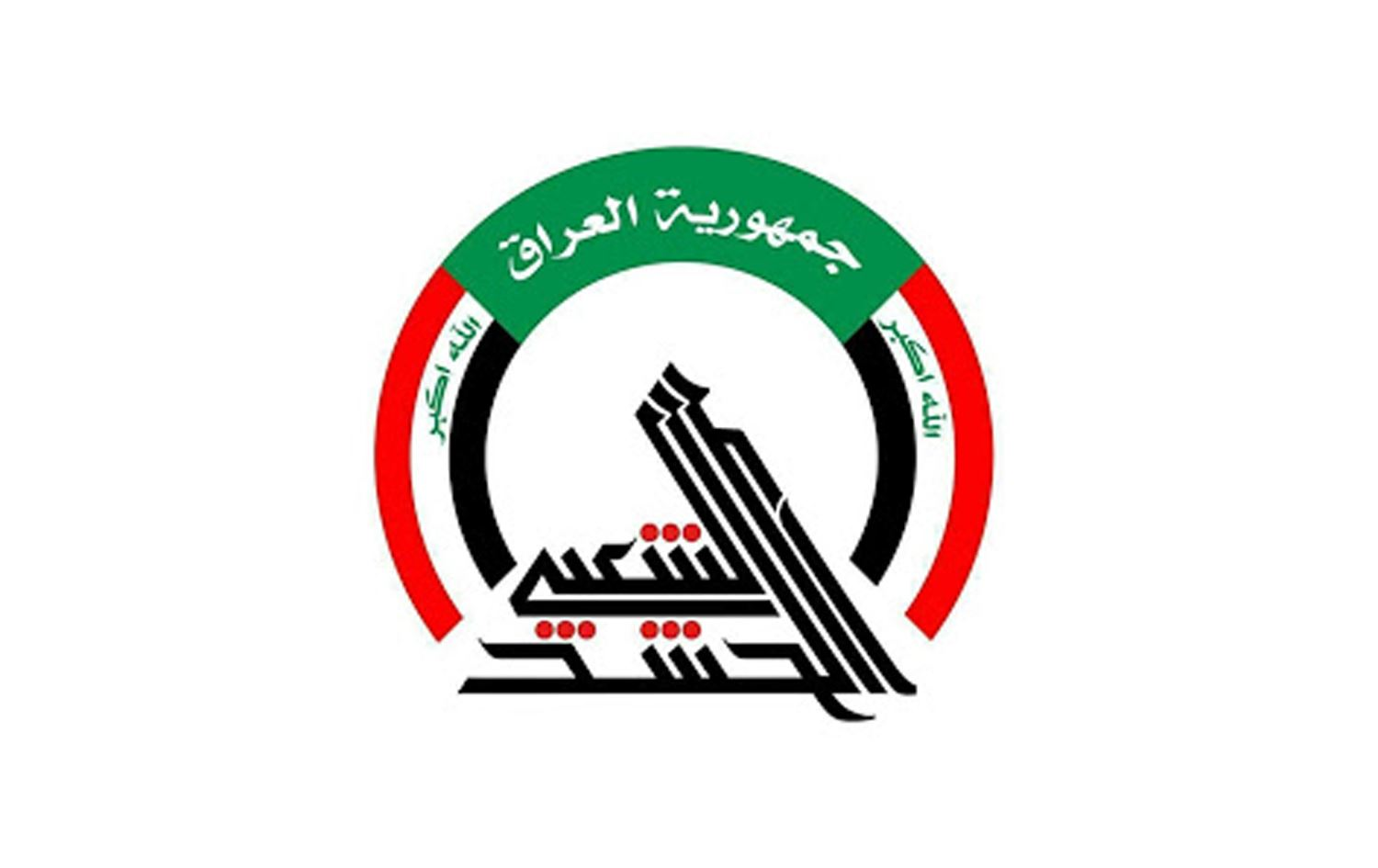 PMF denies involvement in any military activity in Baghdad today
